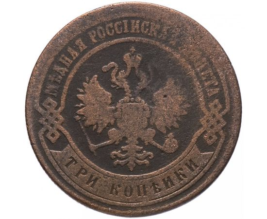 3 копейки 1869 года, фото 2