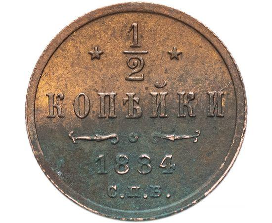 1/2 копейки 1884, фото 2