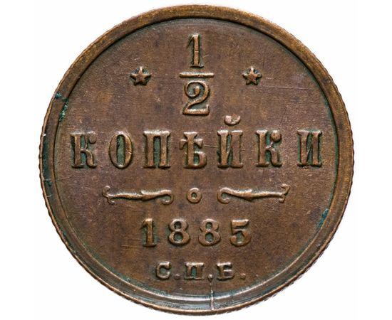 1/2 копейки 1885, фото 2