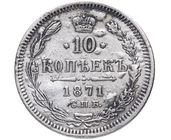 10 копеек 1871 года, фото 2