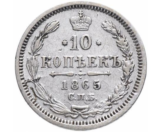 10 копеек 1865 года, фото 2