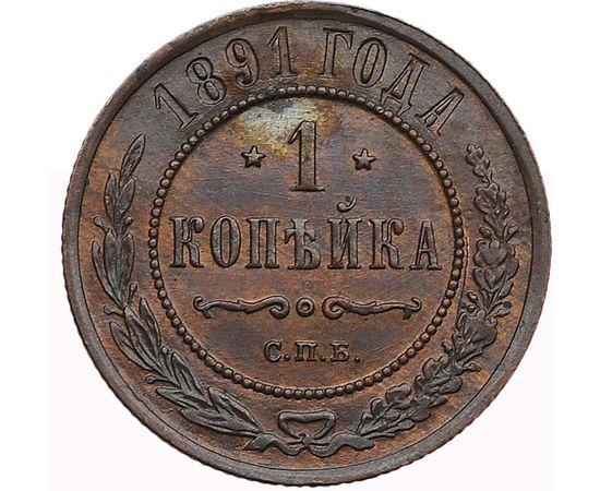 1 копейка 1891, фото 2