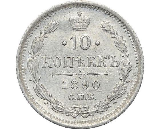 10 копеек 1890 года Серебро, фото 2
