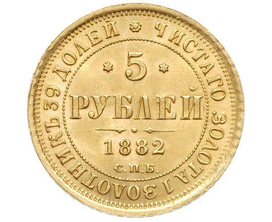 5 рублей 1882 года, фото 2