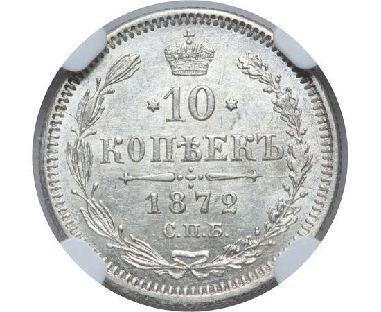 10 копеек 1872 года, фото 2