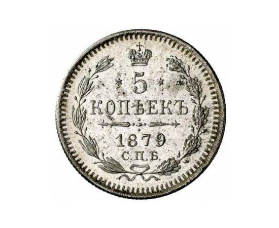 5 копеек 1879 года, фото 2