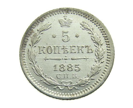 5 копеек 1885 года Серебро, фото 2