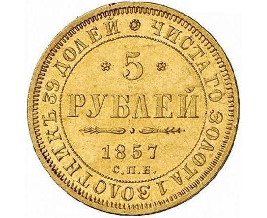 5 рублей 1857 года, фото 2