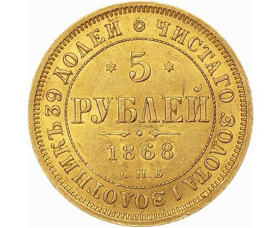 5 рублей 1868 года, фото 2