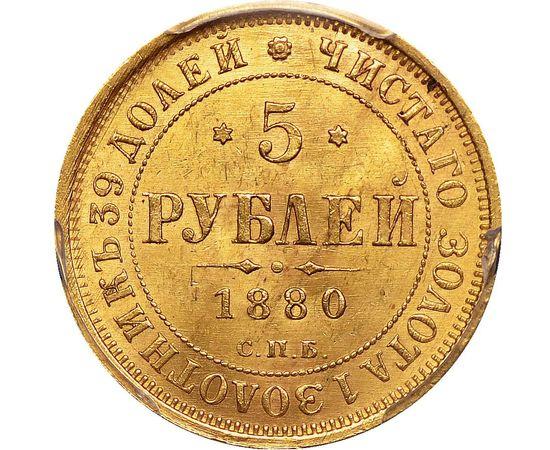 5 рублей 1880 года, фото 2