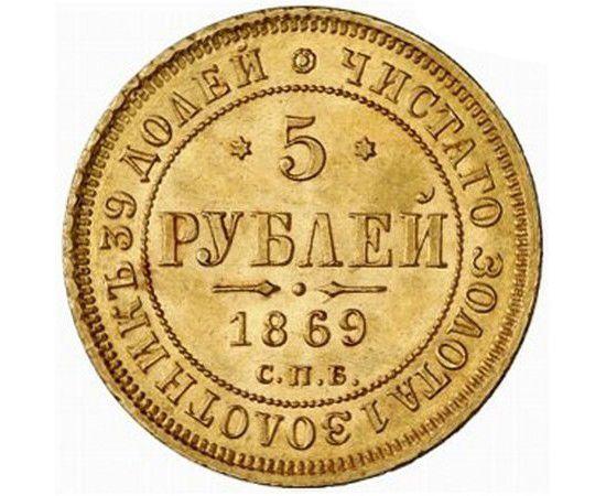 5 рублей 1869 года, фото 2
