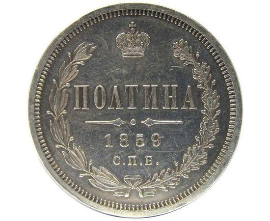 Полтина 1859 года, фото 2