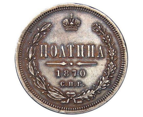 Полтина 1870 года, фото 2