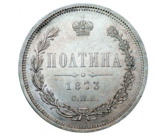 Полтина 1873 года, фото 2