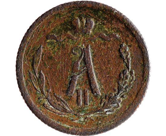 1/2 копейки 1877 года, фото 2