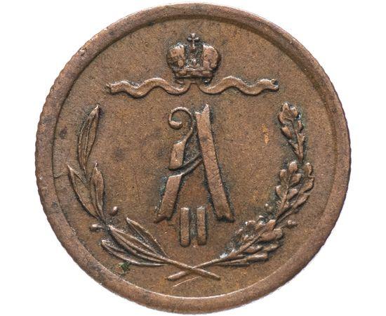 1/2 копейки 1879 года, фото 2