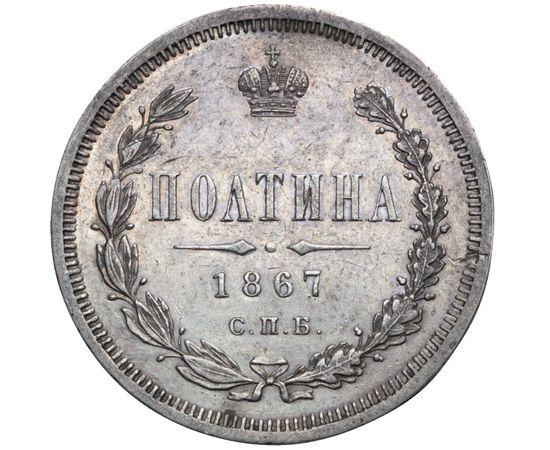 Полтина 1867 года, фото 2