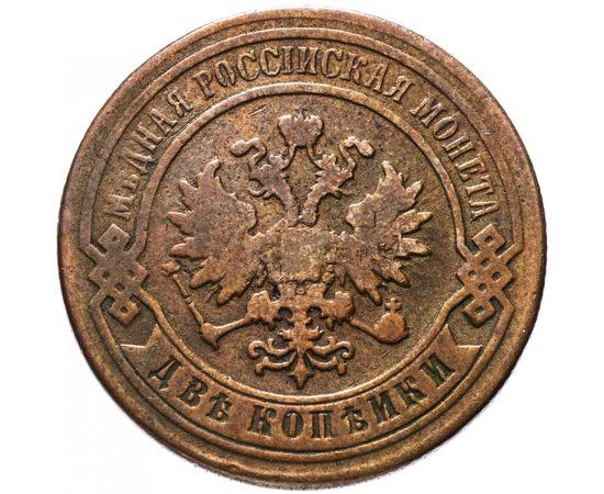 2 копейки 1879 года, фото 2