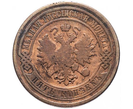 5 копеек 1877 года, фото 2