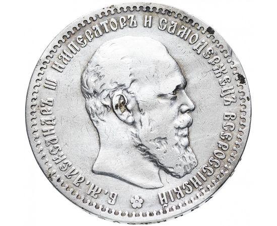 1 рубль 1887 года, фото 2