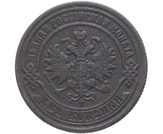 2 копейки 1869 года, фото 2