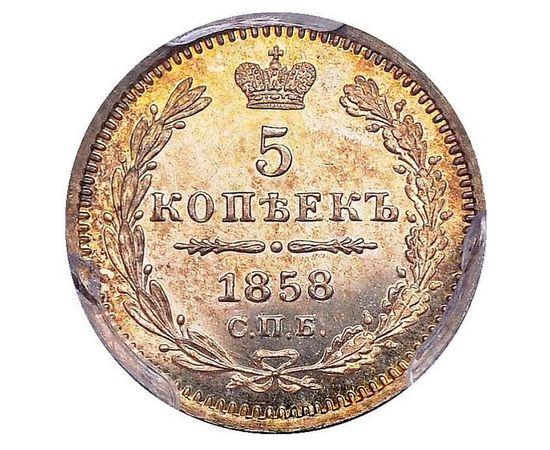 5 копеек 1858 года, фото 2