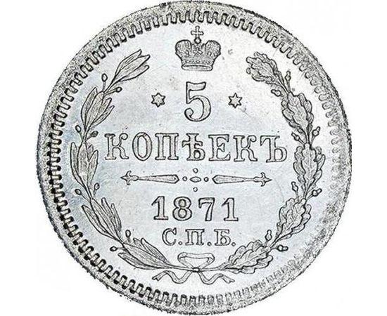 5 копеек 1871 года, фото 2