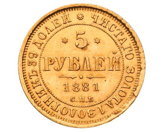 5 рублей 1881 года, фото 2