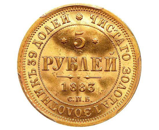 5 рублей 1883 года, фото 2