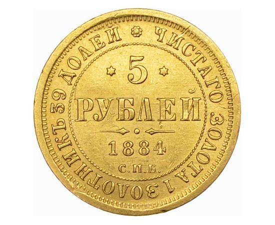 5 рублей 1884 года, фото 2