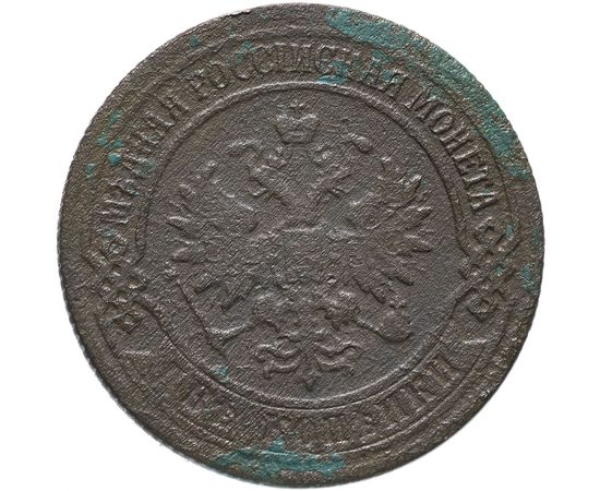2 копейки 1872 года, фото 2
