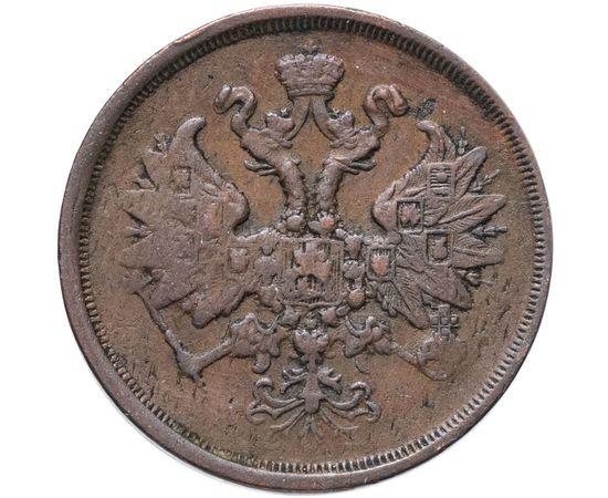 2 копейки 1863 года, фото 2