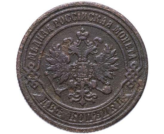 2 копейки 1871 года, фото 2
