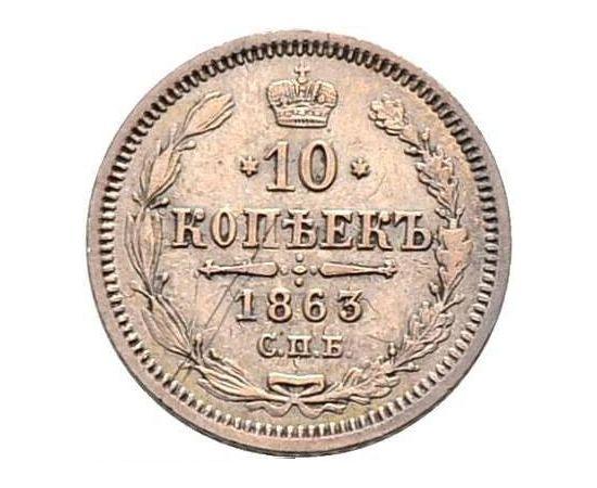 10 копеек 1863 года, фото 2