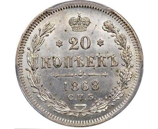 20 копеек 1868 года, фото 2