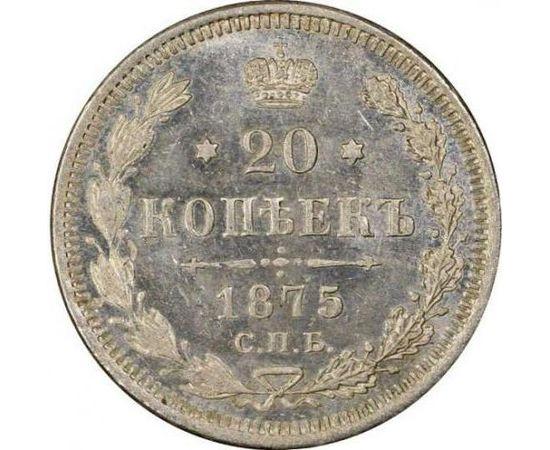 20 копеек 1875 года, фото 2