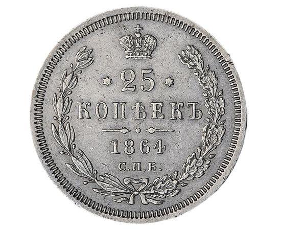 25 копеек 1864 года, фото 2