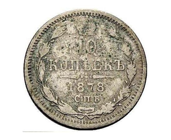10 копеек 1878 года, фото 2