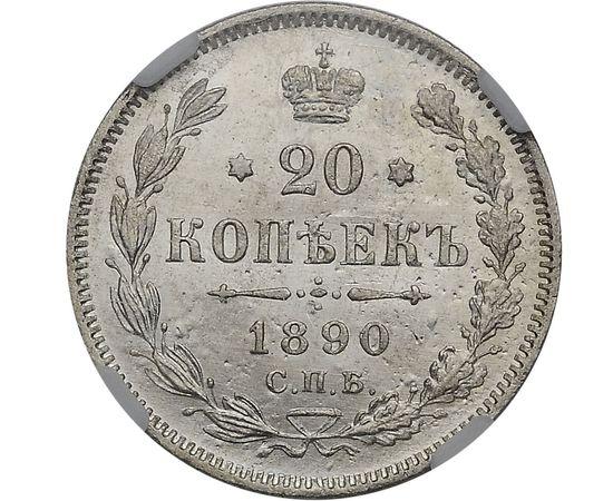 20 копеек 1890 года Серебро, фото 2