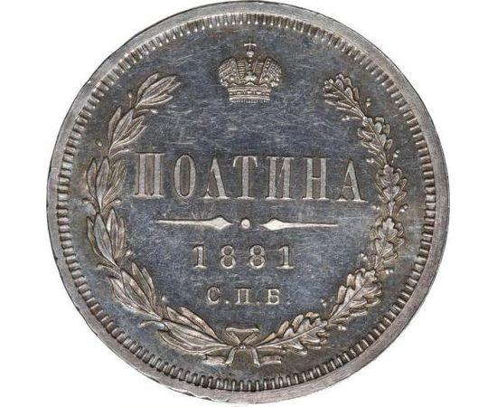 Полтина 1881 года, фото 2