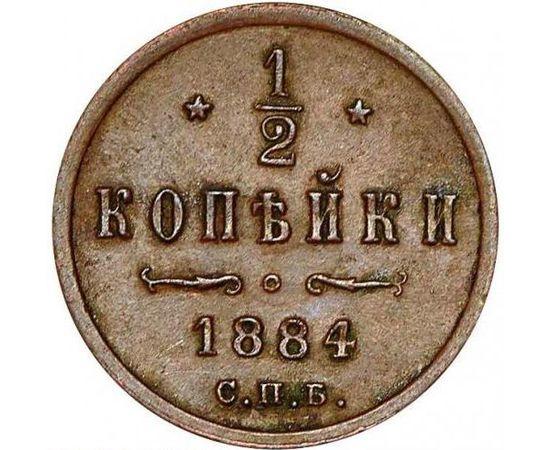 1/4 копейки 1884, фото 2