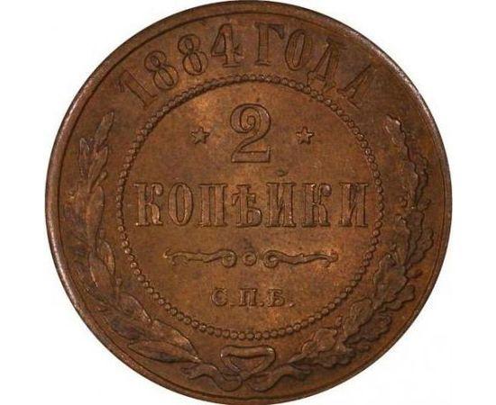 2 копейки 1884, фото 2