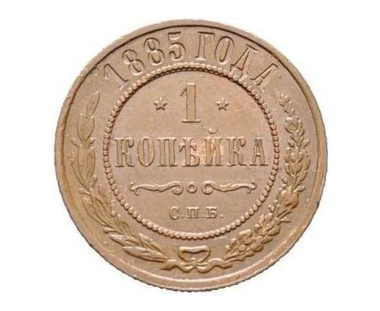 1 копейка 1885, фото 2