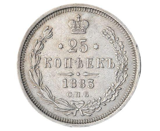 25 копеек 1883 года Серебро, фото 2