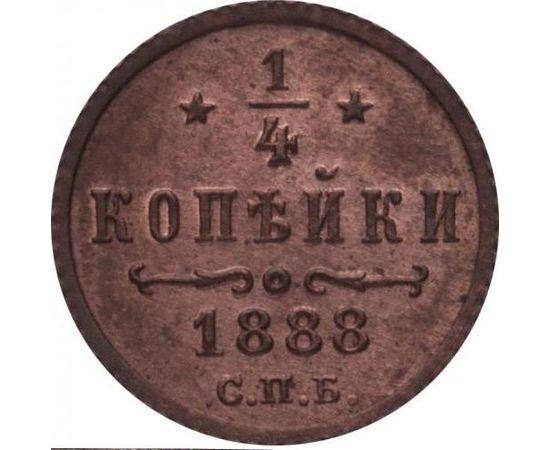 1/4 копейки 1888 года Медь, фото 2