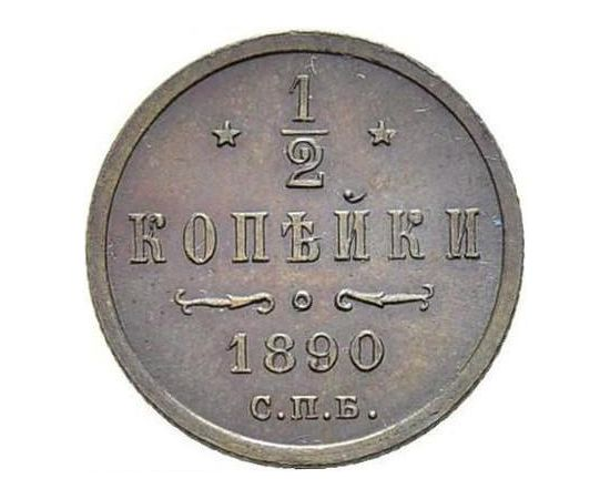 1/2 копейки 1890, фото 2