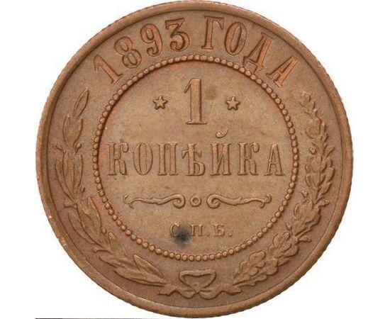 1 копейка 1893, фото 2
