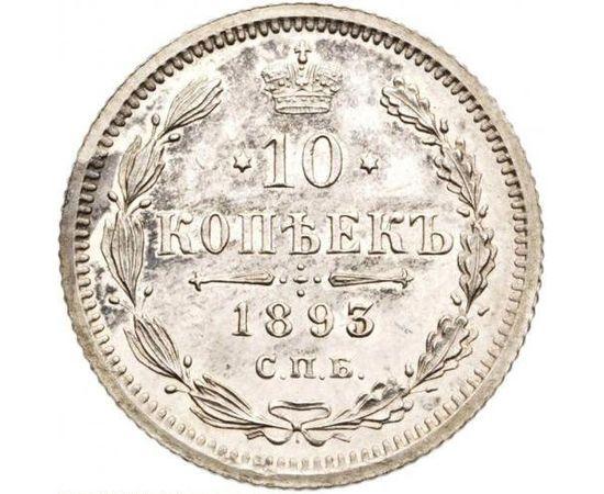 10 копеек 1893 года Серебро, фото 2