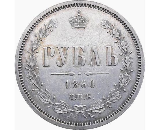 1 рубль 1860 года, фото 2