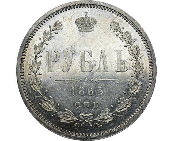 1 рубль 1865 года, фото 2